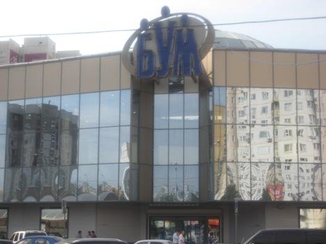 центр «БУМ» в Марьино